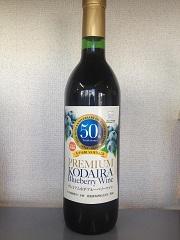 プレミアムブルーベリーワイン